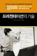 프레젠테이션의 기술(하버드 비즈니스 스쿨 팀장 워크북 시리즈 3)