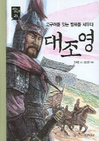 대조영(새시대 큰인물 25)