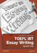 TOEFL IBT ESSAY WRITING(HOW TO MASTER SKILLS FOR THE)(Paperback)