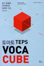TEPS VOCA CUBE(토마토)(단어장1권포함)(토마토)(단어장1권포함)