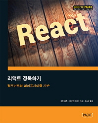리액트 정복하기(acorn+PACKT 시리즈)