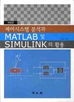제어시스템 분석과 MATLAB 및 SIMULINK의 활용(개정판 2판)