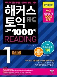 해커스 토익 실전 1000제. 1: RC 리딩(Hackers TOEIC Reading) 문제집(전면개정판 4판)