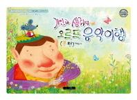 거인과 생쥐의 오르프 음악여행: 봄편(CD1장포함)(양장본 HardCover)