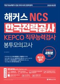 NCS 한국전력공사 KEPCO 직무능력검사 봉투모의고사(2020)