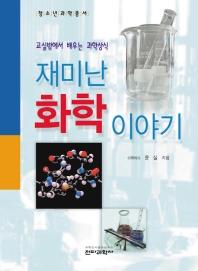 재미난 화학 이야기(청소년과학총서)