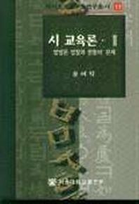 시 교육론 2(국어교육연구소 연구총서 17)