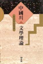 중국의 문학이론