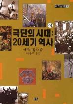 극단의 시대(상): 20세기 역사(까치글방 130)