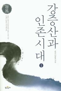강증산과 인존시대. 1