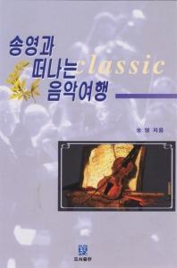 송영과 떠나는 음악여행(CD1장포함)