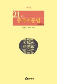 21세기 중국어문법(2판)