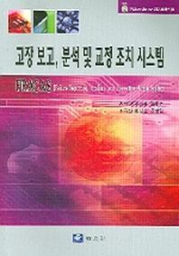 고장 보고 분석 및 교정 조치 시스템(CD1장포함)