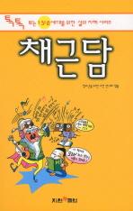 채근담(톡톡 튀는 1318 세대를 위한 삶의 지혜 시리즈)