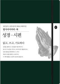 성경-시편(필사다이어리-북)