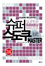 슈퍼 스도쿠 마스터(슈퍼 스도쿠 시리즈)