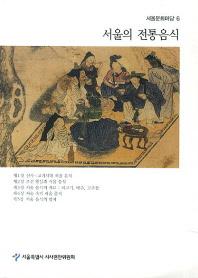 서울의 전통음식(서울문화마당 6)