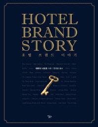 Hotel brand story(호텔 브랜드 이야기)