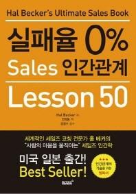 실패율 0퍼센트 Sales 인간관계 Lesson 50