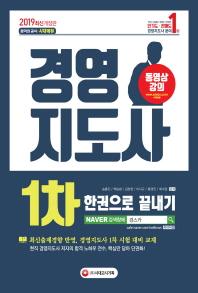 경영지도사 1차 한권으로 끝내기(2019)(개정판)