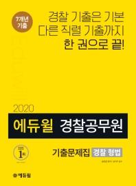 경찰공무원 기출문제집 경찰형법(2020)(에듀윌)