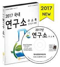 국내연구소 주소록(2017)(CD)