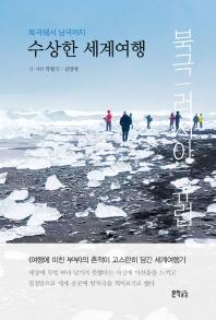 수상한 세계여행: 북극에서 남극까지
