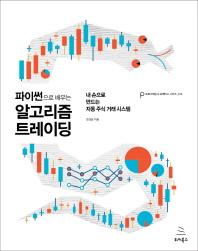 파이썬으로 배우는 알고리즘 트레이딩(위키북스 프로그래밍 & 프랙티스 시리즈 13)