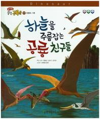 하늘을 주름잡는 공룡 친구들(재미북스 쿵쿵 공룡들 17)(양장본 HardCover)