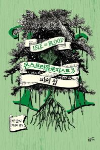 몬스트러몰로지스트. 3: 피의 섬