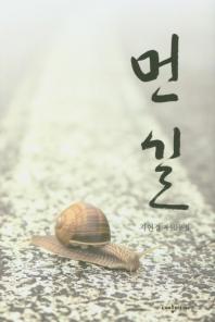 먼길(지현경 산문집 3)(양장본 HardCover)