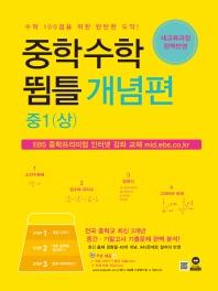 중학 수학 뜀틀 개념편 중1(상)(2021)