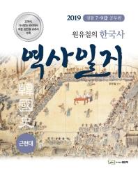 원유철의 한국사 역사일지: 근현대(2019)