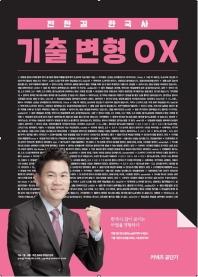 전한길 한국사 기출 변형 OX(2020)(커넥츠 공단기)
