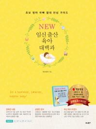 임신 출산 육아 대백과(New)(개정판)