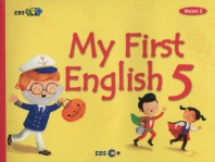 My First English. 5(Moon 5)(CD1장포함)(EBS초목달)