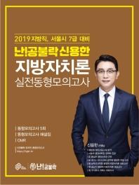 신용한 지방자치론 실전동형모의고사(5회분)(2019)