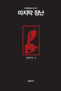 마지막 장난 - 한국추리소설 걸작선 31