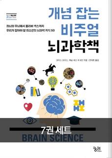 개념잡는 비주얼 과학책 세트