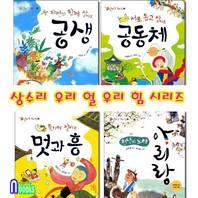 상수리/우리 얼 우리 힘 시리즈세트(전4권)/공생.공동체.멋과흥.아리랑