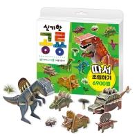 신기한 공룡(3판)(뚝딱 만들자)