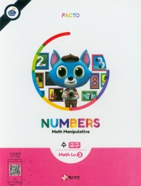 Numbers-수 Math 교구(Lv.3)(팩토슐레)