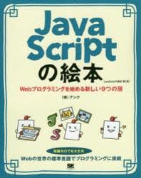 [해외]JAVASCRIPTの繪本 WEBプログラミングを始める新しい9つの扉