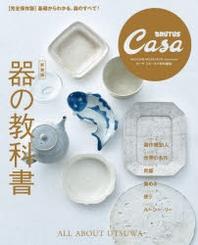 器の敎科書 新裝版  Casa BRUTUS特別編集