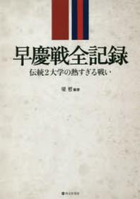 早慶戰全記錄 傳統2大學の熱すぎる戰い