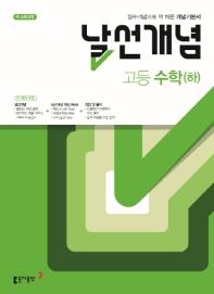고등 수학(하)(2020)(날선개념)