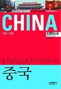 중국(자신만만 세계여행 3)
