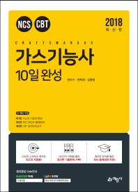 가스기능사 10일 완성(2018)