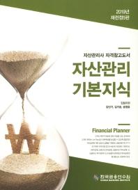자산관리 기본지식(2019)(전정판 5판)