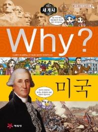 Why? 세계사: 미국(양장본 HardCover)